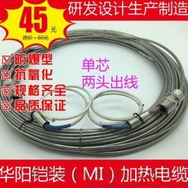 华阳生产MI高温加热丝/铠装防爆加热电缆/控温绝缘加热电缆