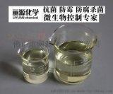 腻子粉干膜防霉剂 水性涂料防霉剂