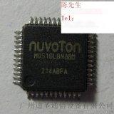 代理新唐单片机M451MSC3AE兼容M0系列