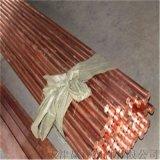 廠家供應銅棒 可發圖定製 耐腐無氧紫銅棒專業生產