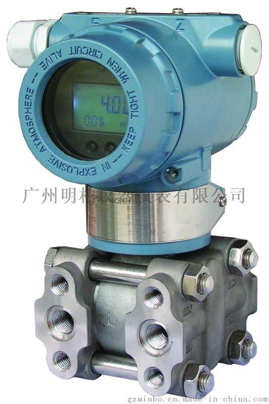 法兰式液位变送器、远传差压/压力变送器