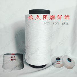 阻燃纤维、阻燃面料、安全防护面料  纤维