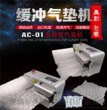电商气泡膜 深圳气垫机 奥创气垫
