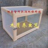木质养虫笼 蚊虫饲养笼