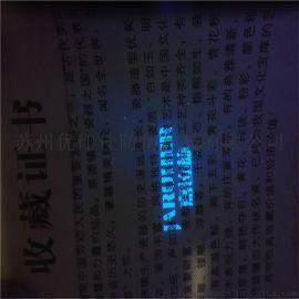 无色隐形防伪紫外荧光防伪长短波荧光光变油墨定制