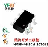 贴片开关二极管MMBD4448SDW SOT-363封装 YFW/佑风微品牌