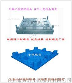 仓垫板塑料模具 0.5吨物流垫板塑料模具