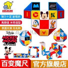 廠家直銷36段百變魔尺迪士尼學生益智早教兒童玩具裝