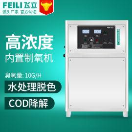 高浓度臭氧发生器/水处理脱色臭氧漂白/氧气源臭氧机