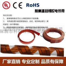 配长管硅橡胶电加热带