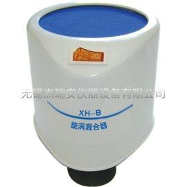 XH-B旋涡混合器/旋涡混合振荡器