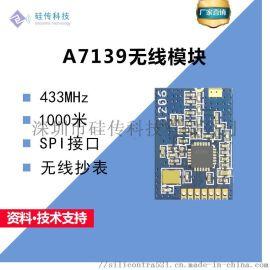 A7139无线模块 433无线模块 低功耗模块