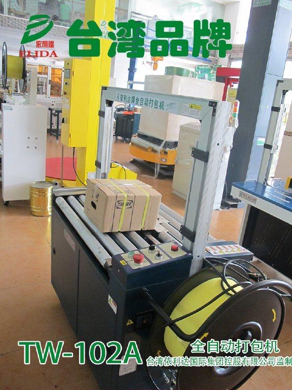中山依利達紙箱塑料帶捆紮機 順德木材全自動打包機