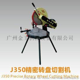 厂家直销14寸金王精密转盘切割机铝材切割机切铝机