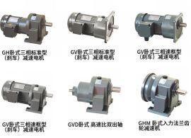 缩框型减速机,(刹车)减速电机,迈传齿轮减速机