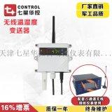 CWQ-328壁挂温湿度测控仪