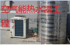 罗湖新空气能热水设备