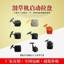 割草机配件拉盘40-5启动器拉盘割灌机打草机配件