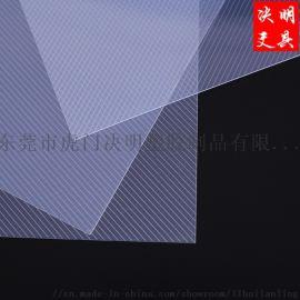 PP片材 斜纹胶片 透明斜纹片