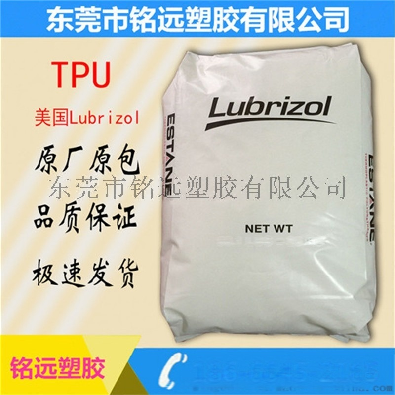 阻燃级TPU 385S 高强度 聚氨酯原料