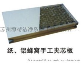 手工纸蜂窝板 净化纸蜂窝玻镁板