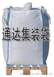 通达集装袋专业生产各种出口类型集装袋吨袋