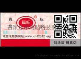 二维码 防伪标签 合格证