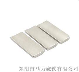 东阳马力磁铁 钕铁硼磁铁定制加工 扇形磁钢
