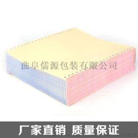 河北邯郸241电脑无碳针式打印纸