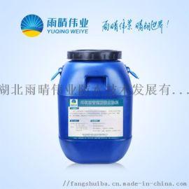 湖南益阳HUG-13永凝液保护剂、dps永凝液防水剂