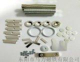 釹鐵硼強力磁鐵廠家 電機磁鋼 定做各種規格打孔磁鐵