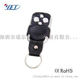 433|315 便携式报警器4键滑盖金属无线遥控器