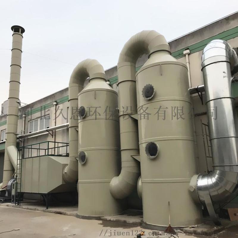 辽宁水喷淋净化塔 pp喷淋塔 废气处理设备