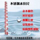 HC-C10水位标尺水位尺便捷式水池标尺