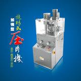 全自動旋轉式壓片機 XYP-7加強型粉末壓片機