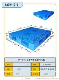 武汉双面网格塑料托盘厂家直销