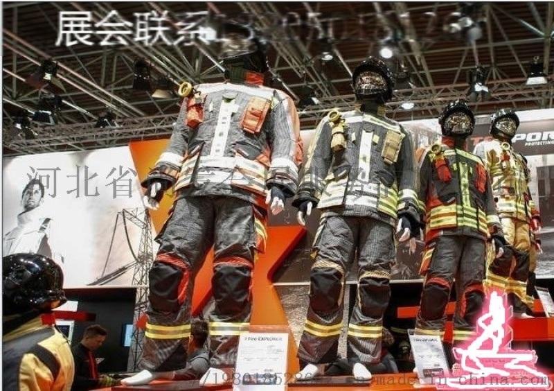 2020中国国际劳动保护用品博览会