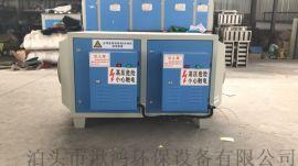 低温等离子净化器油烟处理设备制造商厂家