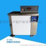 精声JS-1024分体式光学行业超声波清洗机