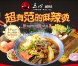 上海宫悦餐饮   三心麻辣烫加盟多少钱