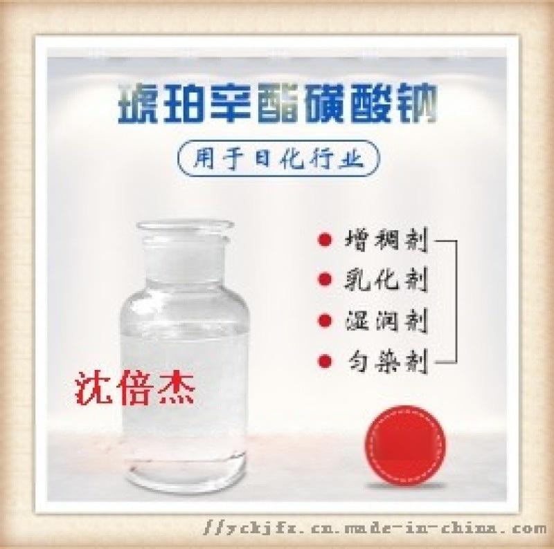 琥珀辛酯磺酸钠 增稠乳化湿润匀染剂