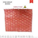 厂家定做直销红色防静电大气泡袋子 大气泡片材