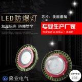多功能LED防爆照明燈高效節能泛光燈