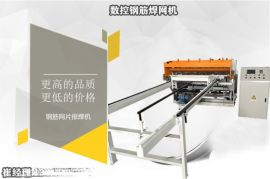 云南迪庆钢筋焊网机/钢筋焊网机市场报价