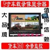 深圳9寸4路航空头车载录像监控显示器 12-24V