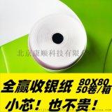 热敏打印纸80*80,小管芯收银纸,收银纸厂家直销