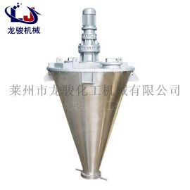 双螺旋锥形混合机 不锈钢双锥混合机 立式锥形混合机