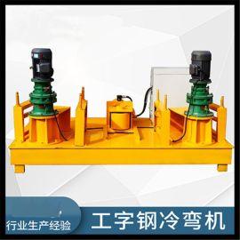 重庆全自动工字钢弯曲机/槽钢弯曲机多少钱