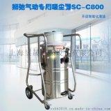吸尘铁屑气动防爆吸尘器移动式机械加工厂