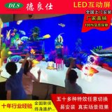 P2.5 室內LED互動屏 led感應特效互動屏